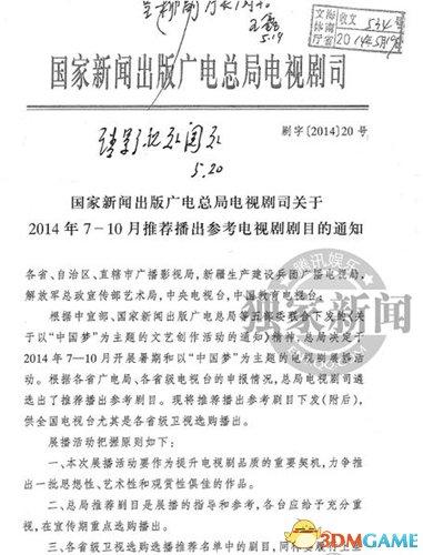 """总局推荐127部""""中国梦""""电视剧 或打乱卫视既定编排"""