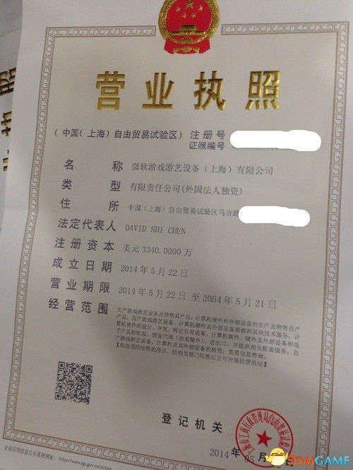 微软独资游戏机工厂落户上海自贸区:3天拿到执照
