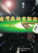 [PS1]台湾麻将首部曲 繁体中文版