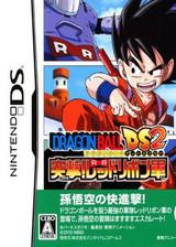 龙珠DS2:突击!红缎带军团 繁体中文版