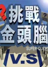 [PS1]挑战金头脑 繁体中文版