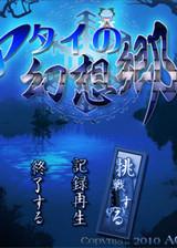 琪露诺的幻想乡 日文免安装版