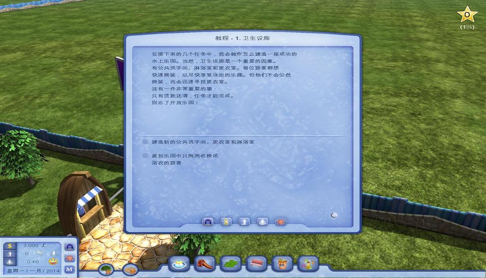 《水上乐园大亨》 免安装中文版