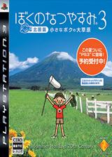 我的暑假3北国篇:小男孩的大草原 日版