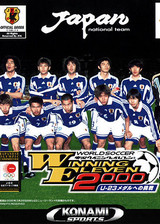 [PS1]胜利十一人2000 简体中文版