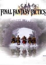 [PS1]最终幻想战略版 简体中文版