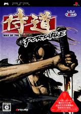 侍道:携带版 繁体中文汉化版