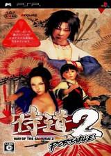 侍道2:携带版 繁体中文汉化版