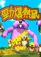 [PS1]劲爆热鼠 繁体中文版