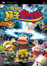 捉猴啦:猴子爱作战 官方繁体中文版