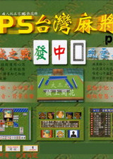 [PS1]台湾麻将:风云再起 繁体中文版