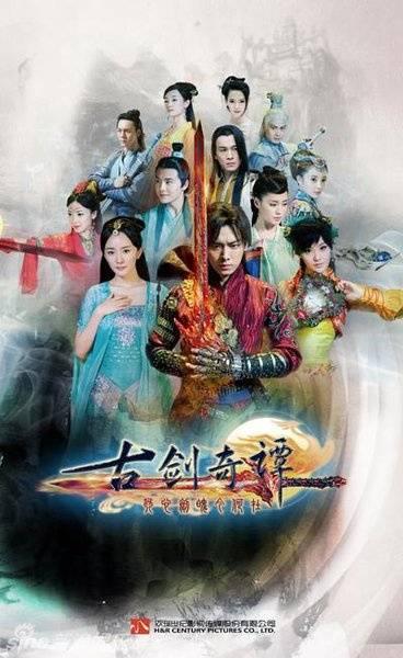<b>《古剑》电视剧7月2日上映 芒果台效仿韩国模式</b>