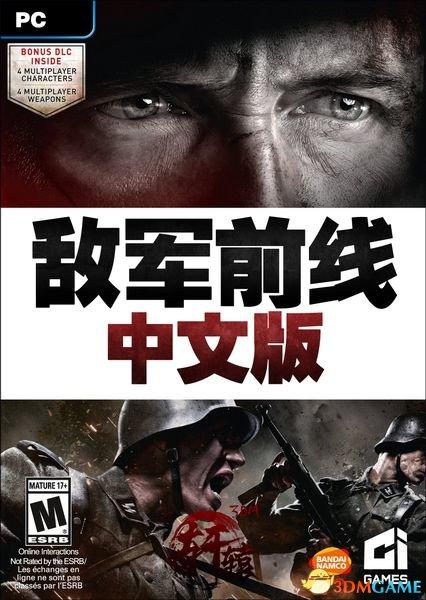 3DM轩辕汉化组制作《敌军前线》完整汉化抢先发布