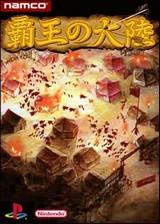 [PS1]三国志2:霸王的大陆 简体中文版