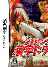 必杀功夫:汉字龙DS 简体中文汉化版