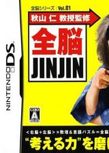全脑系列03:全脑JinJin2 简体中文汉化版