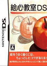 绘心教室DS 简体中文汉化版