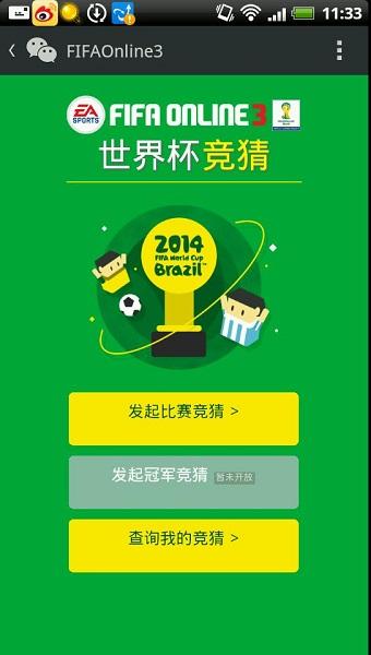 世界杯《FIFAOL3》抢头条 打赌神器强势走红微信