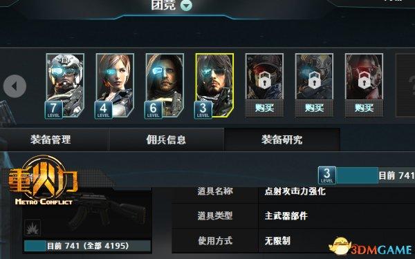 打破步枪垄断现状 《重火力》七种武器特性详解