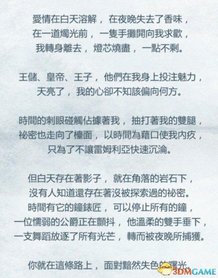 书道教授下载_光之子全自白书内容一览自白书剧情讲的是什么_www.3dmgame.com