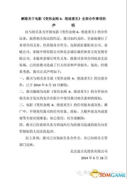 <b>《变形金刚4》映前惹官司不影响上映 主创已来华</b>