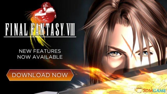 炒冷饭也要多加料:《最终幻想8》重制版新功能