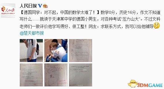 中国数学太难了!在天津上学的德国男孩数学得0分