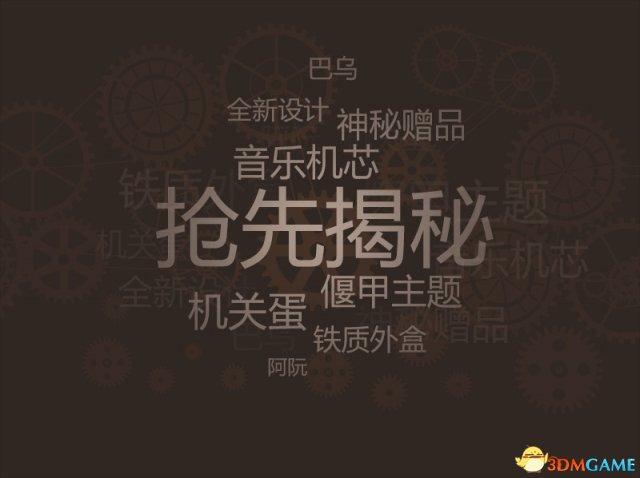 相當驚艷 《古劍奇譚2》珍藏音樂集精巧機關蛋賞