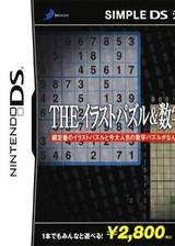 竞争数独DS 简体中文汉化版