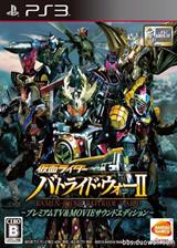 假面骑士:战骑大战2 日版