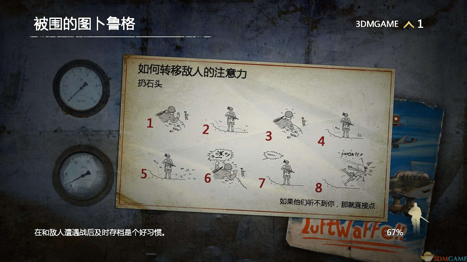 狙击精英3 11-12号(v1.12)升级档+DLC+破解补丁[RLD]