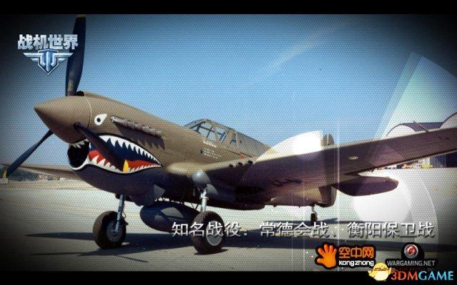 飞虎夜袭 《战机世界》1.4版本首曝P-40C纪录片