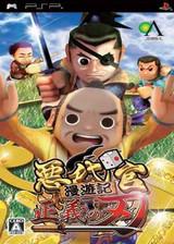 恶代官漫游记:正义之刃 简体中文汉化版