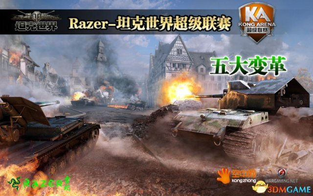 <b>《坦克世界》超级竞技联赛卷土重来 五大变革曝光</b>