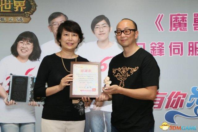 <b>传递正能量 《魔兽世界》台湾刀锋服玩家热心慈善</b>