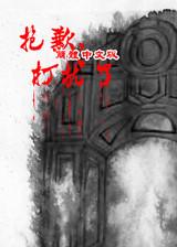 抱歉打扰了 简体中文免安装版