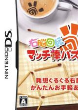 右脑回转火柴棒迷题DS 简体中文汉化版