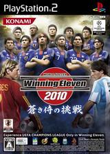 [PS2]实况足球2010:蓝武士的挑战 简体中文版