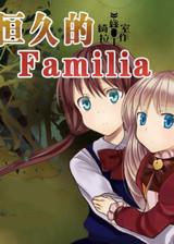恒久的Familia 简体中文免安装版