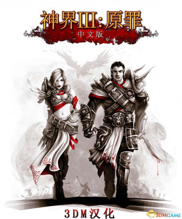今日最新游戏作品介绍 神界3汉化遭遇人中之狼