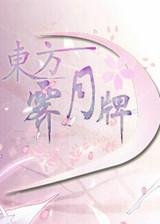 东方霁月牌 简体中文免安装版