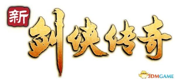 《新剑侠传奇》细节:无二周目 战斗只能操作主角