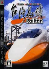 台湾高铁 繁体中文亚版