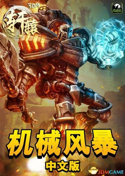 3DM轩辕汉化组《机械风暴》简体中文汉化补丁发布