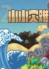 小小灾难2 简体中文汉化Flash版