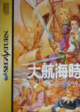 [SS]大航海时代2 简体中文版