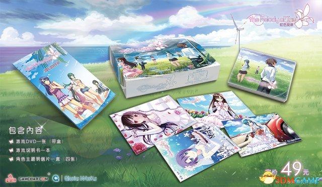讓妹紙清涼一夏!感受《虹色旋律》中的清新愛意