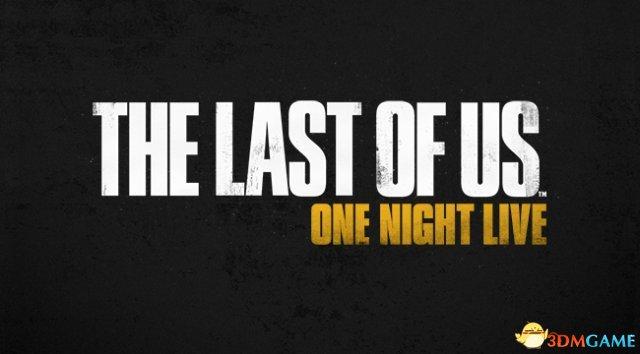 现场配音 《美国末日:唯一之夜》话剧预告片公布