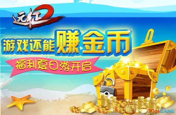 玩游戏还能赚金币 国战《远征2》福利夏日游开启