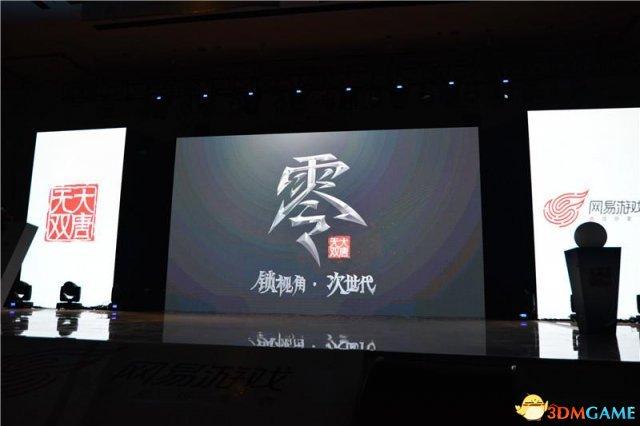 直击网易发布会 次世代《大唐无双零》正式曝光!